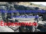 Загадки Человечества. г. Чатырдаг Крым часть 2