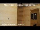 Монтаж имитации бруса внутри помещения Дом в Аннино День 4