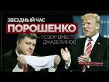 Звездный час Порошенко  позор вместо джавелинов (Руслан Осташко)