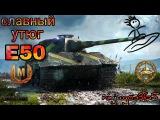 World of tanks славный утюг Е50