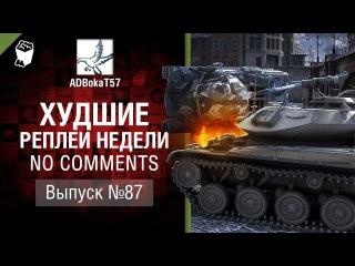 Худшие Реплеи Недели - No Comments №87 - от ADBokaT57 [World of Tanks]