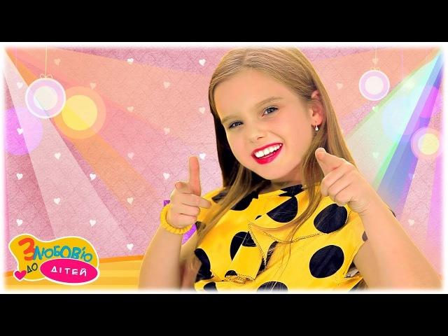 НЕХОЧУХА - найкращі дитячі пісні українською мовою - З любовю до дітей
