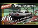 Nissan Skyline GT R R34 полицейская версия с Японии Прохождение SRS Street Racing Syndicate 16