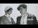 Дружба (1934). Вадим Козин Встречный, 1932. Clip. Custom