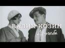 Дружба (Когда простым и тёплым взором) Вадим Козин / Встречный, 1932. Clip. Custom