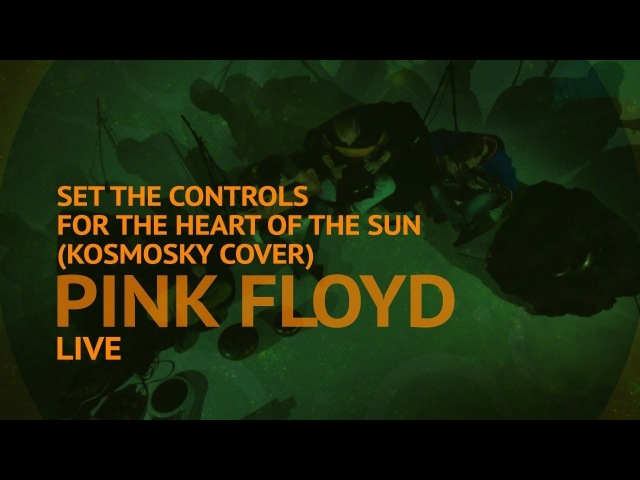 Pink Floyd - Set the control for the heart of the Sun (tank drum cover by Kosmosky )