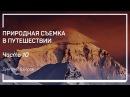Панорама или индивидуальный кадр Природная съемка в путешествии Дмитрий Шатров