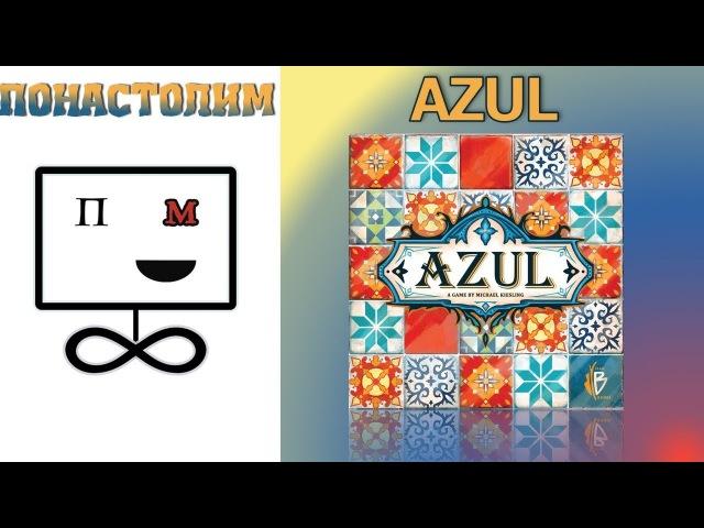 Понастолим в Azul Настольная игра Азул