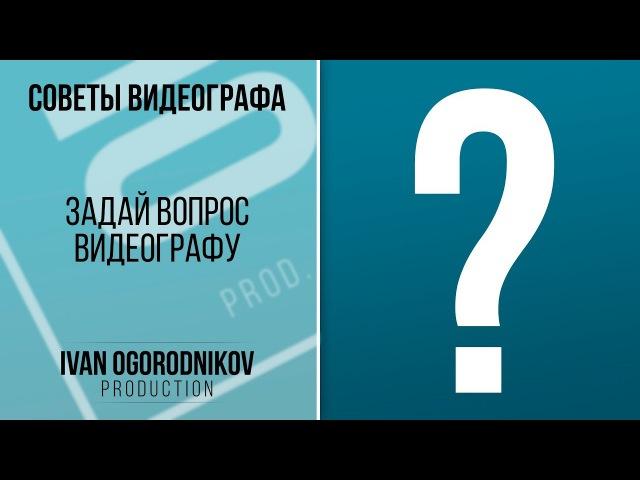 Задай вопрос видеографу directed by Ivan Ogorodnikov
