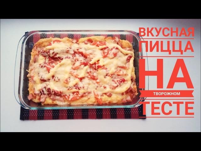 Вкусная пицца на творожном тесте   Маленький секрет вкусной пиццы от итальянцев