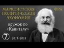 Карл Маркс «Капитал». №7. Глава I «ТОВАР», §3 «Форма стоимости, или меновая стоимость». 12.01.2018