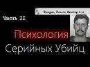 Психология Серийных Убийц - Эдмунд Кемпер (Часть 2)