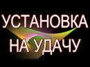 Вадим Зеланд Установка на удачу