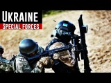 Army of Ukraine 2018 Special forces Армя Украни 2018 Спецназ