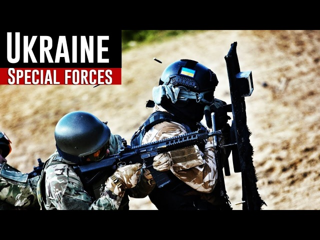 Army of Ukraine 2018 : Special forces • Армія України 2018 : Спецназ