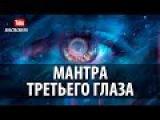 Тибетская Мантра Третьего Глаза Ваджра Гуру Мантра Мантра Падмасамбхавы