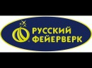 Видеокаталог Русский фейерверк 3-римские свечи,батареи салютов до 12 залпов,один ...