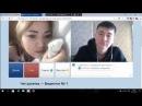 Видео чат по КАЗАХСКИ и огромные сосули