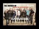 Z.A.T.M.E.N.I.E Затмение Фролово Право на жизнь Елань