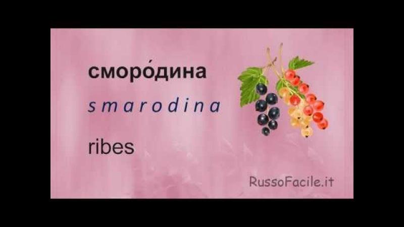 La frutta in russo Lingua russa per italiani