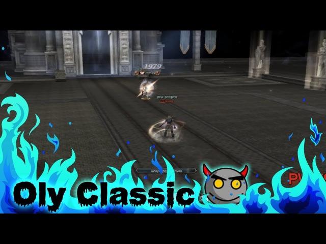 L2 Classic (Gran Kain) - Olympiad Duelist