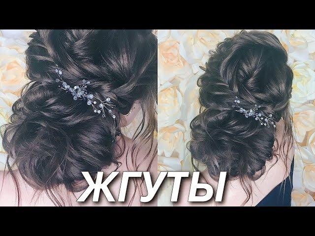 Прическа Гофре со Жгутами ❤ Вечерняя укладка на Длинные Волосы | Ольга Дипри