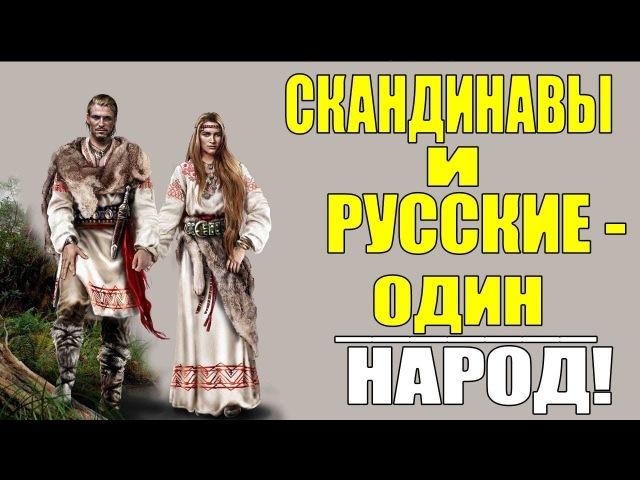 Скандинавы и Русские - Это Один Народ!