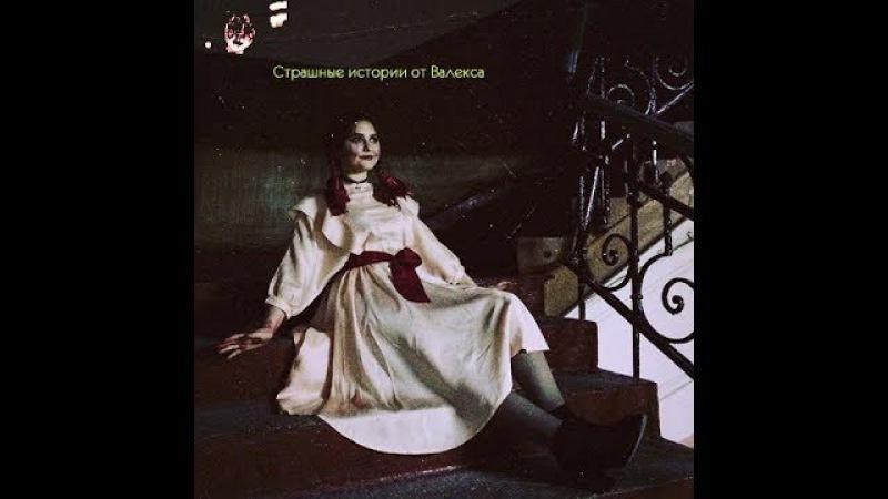 Дневник девочки убийцы.Страшные истории8