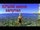 Я поняла ПОЧЕМУ ЛЮДИ РВУТСЯ В Крым. СЕНТЯБРЬ. Фиолент. СЕВАСТОПОЛЬ.Крым 2017