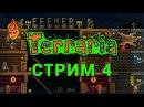 Terraria Стрим 4