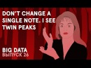 Анджело Бадаламенти и главная тема Твин Пикс [RUS SUB] | BIG DATA