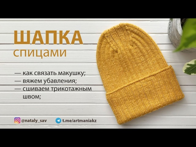 МАСТЕР-КЛАСС ШАПКА СПИЦАМИ ПОПУЛЯРНАЯ МАКУШКА!