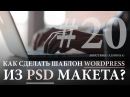 Как сделать шаблон для WordPress из PSD Макета 20. Админка для страницы About.