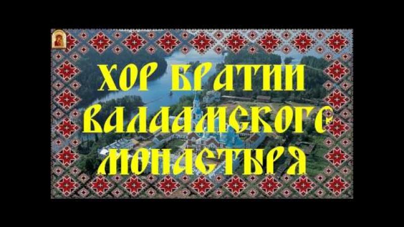 Кондак Великого канона Андрея Критского глас 6 византийский распев Хор братии Валаамского мон я