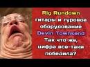 Devin Townsend Rig Rundown: оборудование и гитары в туре. Цифра победила?