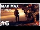 Mad Max 6 : криворукий рукожоп