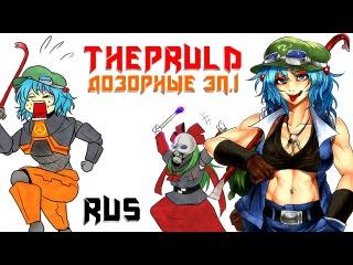 RUS 16+ [ThePruld] ДОЗОРНЫЕ \ Часть 1 \ Half-Life \ 2018
