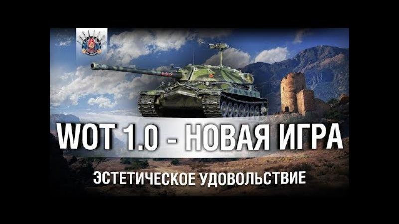 НАСЛАЖДАЕМСЯ НОВЫМИ ТАНКАМИ 1.0 worldoftanks wot танки — [wot-vod.ru]