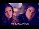 Damon and Elena II На радиоволнах