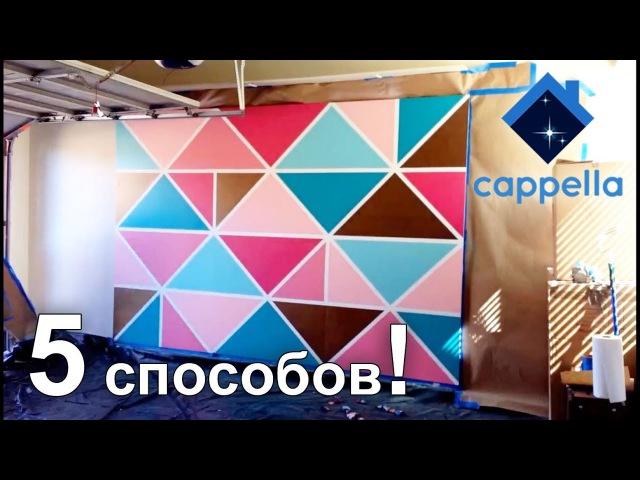 Интересная покраска стен или 5 способов оформления стен красками