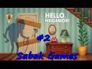Hello Neighbor - прохождение хоррор 2 犬 подвал соседа