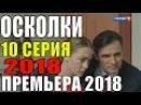 ПРЕМЬЕРА 2018! Осколки 10 серия Премьера 2018 Русские мелодрамы 2018 новинки, сериалы 2018