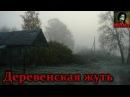 Истории на ночь - Деревенская жуть