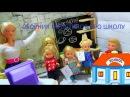 Сборник мультиков про школу. 30 минут Школа куклы мультики Барби. 30 минут мультиков.