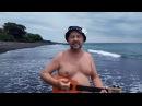 Песня о черном пляже Музыка Виктора Цоя слова только что надуло ветром