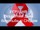 Разом проти СНІДу