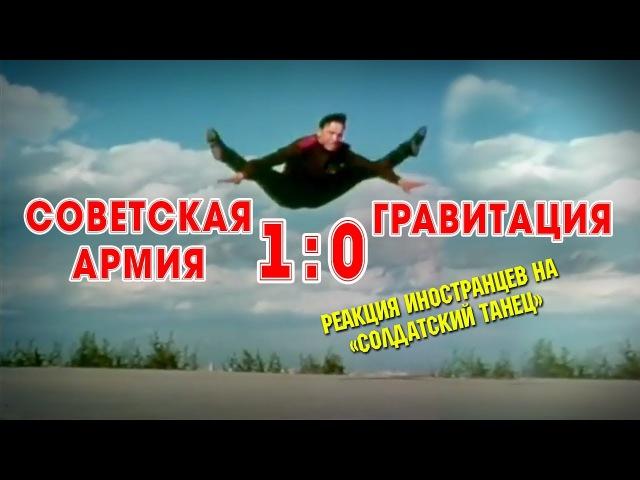 СОЛДАТСКИЙ ТАНЕЦ 1965 г Комментарии иностранцев