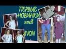 НОВИНКИ 2018 Платье сумки текстиль от Avon