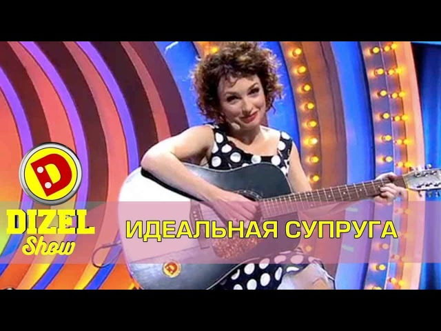 Песня идеальной Супруги | Дизель шоу Украина Новый год » Freewka.com - Смотреть онлайн в хорощем качестве