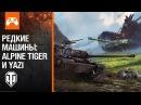 Редкие машины: Alpine Tiger WZ-111 и Yazi WZ-120-1G FT